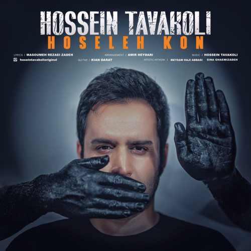 Hossein Tavakoli Hoseleh Kon - دانلود آهنگ جدید حسین توکلی به نام حوصله کن
