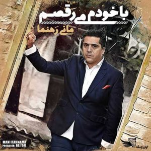 Mani Rahnama Ba Khodam Miraghsam 300x300 - دانلود آلبوم جدید مانی رهنما به نام با خودم میرقصم