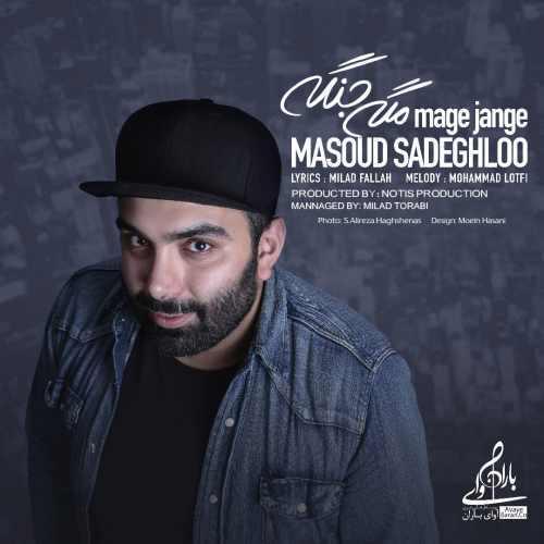 Masoud Sadeghloo Mage Jange - دانلود آهنگ جدید مسعود صادقلو به نام مگه جنگه