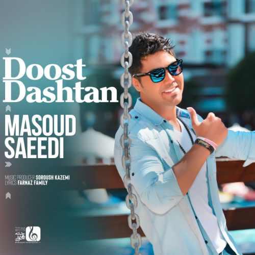 Masoud Saeedi Doost Dashtan - دانلود آهنگ جدید مسعود سعیدی به نام دوست داشتن