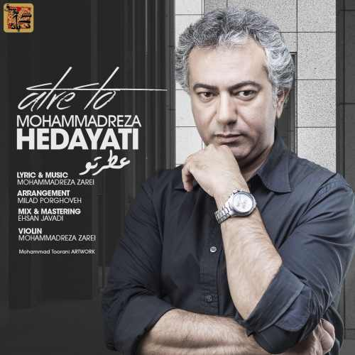 MohammadReza Hedayati Atre To - دانلود آهنگ جدید محمدرضا هدایتی به نام عطر تو