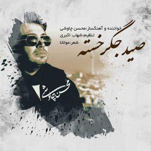 Mohsen Chavoshi Seid Jegar Khasteh 300x300 - دانلود آهنگ جدید محسن چاوشی به نام صید جگر خسته