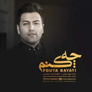 Pouya Bayati Che Konam 300x300 - دانلود آهنگ جدید پویا بیاتی به نام چه کنم