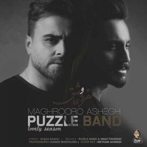 Puzzle Band Maghrooro Ashegh 300x300 - دانلود آهنگ جدید پازل باند به نام مغرور و عاشق