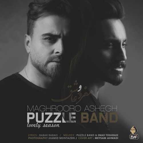 Puzzle Band Maghrooro Ashegh - دانلود آهنگ جدید پازل باند به نام مغرور و عاشق
