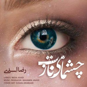 Reza Asadi Cheshmaye Nazet 300x300 - دانلود آهنگ جدید رضا اسدی به نام چشمای نازت