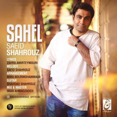 Saeid Shahrouz Sahel - دانلود آهنگ جدید سعید شهروز به نام ساحل