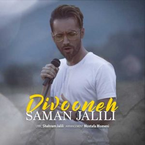 Saman Jalili Divooneh 300x300 - دانلود آهنگ جدید سامان جلیلی به نام دیوونه