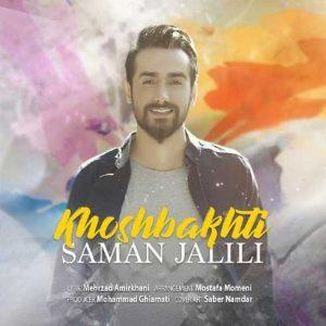 Saman Jalili Khoshbakhti 300x300 - دانلود آهنگ جدید سامان جلیلی به نام خوشبختی