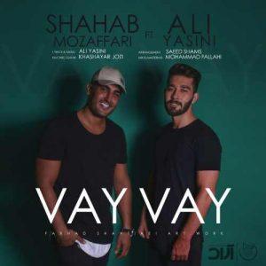Shahab Mozaffari Ft. Ali Yasini Vay Vay 300x300 - دانلود آهنگ جدید شهاب مظفری به همراهی علی یاسینی به نام وای وای