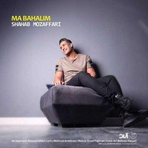 Shahab Mozaffari Ma Bahalim 300x300 - دانلود آهنگ جدید شهاب مظفری به نام ما باحالیم