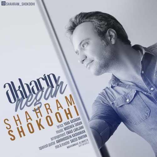 Shahram Shokoohi Akharin Negah - دانلود آهنگ جدید شهرام شکوهی به نام آخرین نگاه