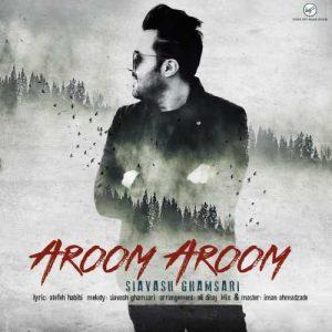 Siavash Ghamsari Aroom Aroom 300x300 - دانلود آهنگ جدید سیاوش قمصری به نام آروم آروم