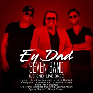 7 Band Ey Dad 300x300 - دانلود آهنگ جدید گروه سون به نام ای داد