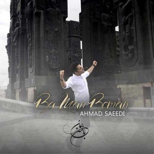 احمد سعیدی به نام با من بمان