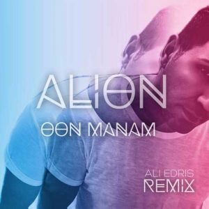 Alion Oon Manam Remix 300x300 - دانلود آهنگ جدید علیان به نام اون منم