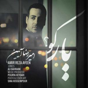 Amir Reza Ayeen Yar Koo 300x300 - دانلود آهنگ جدید امیر رضا آیین به نام یار کو