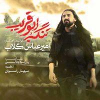 دانلود آهنگ جدید امیر عباس گلاب به نام تنگه ابوقریب