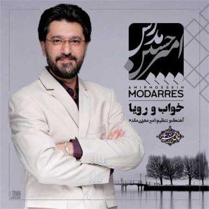 Amirhossein Modarres Khabo Roya 300x300 - دانلود آهنگ جدید امیر حسین مدرس به نام خواب و رویا