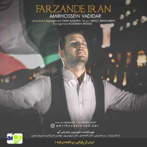 Amirhossein Vadidar Farzande Iran 300x300 - دانلود آهنگ جدید امیرحسین وادیدار به نام فرزند ایران