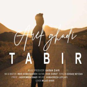Aref Ghadi Tabir 300x300 - دانلود آهنگ جدید عارف قادی به نام تعبیر