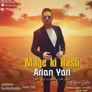 Arian Yari Mage Ki Hasti 300x300 - دانلود آهنگ جدید آرین یاری به نام مگه کی هستی