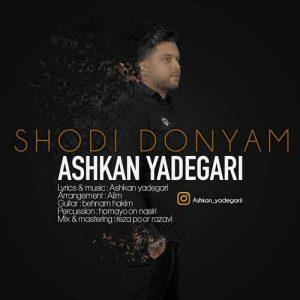 Ashkan Yadegari Shodi Donyam 300x300 - دانلود آهنگ جدید اشکان یادگاری به نام شدی دنیام