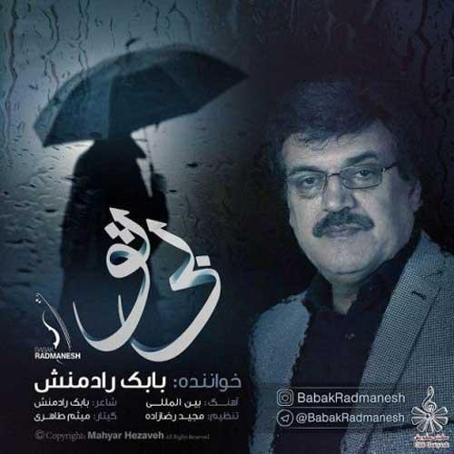 Babak Radmanesh Bi To - دانلود آهنگ جدید بابک رادمنش به نام بی تو