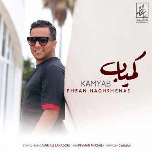 Ehsan Haghshenas Kamyaab 300x300 - دانلود آهنگ جدید احسان حق شناس به نام کمیاب