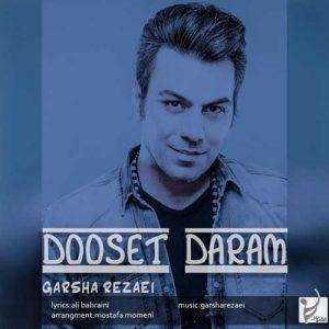 Garsha Rezaei Dooset Daram 300x300 - دانلود آهنگ جدید گرشا رضایی به نام دوست دارم