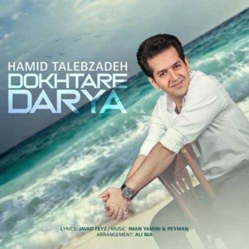 Hamid Talebzadeh Dokhtare Darya - دانلود آهنگ جدید حمید طالب زاده به نام دختر دریا