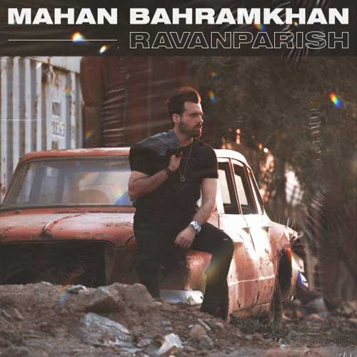 ماهان بهرام خان به نام روان پریش