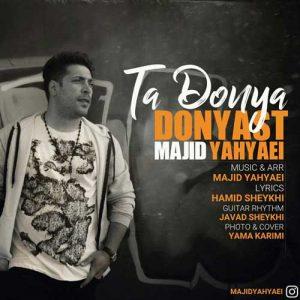 Majid Yahyaei Ta Donya Donyast 300x300 - دانلود آهنگ جدید مجید یحیایی به نام تا دنیا دنیا ست