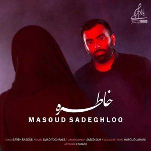 Masoud Sadeghloo Khatereh 300x300 - دانلود آهنگ جدید مسعود صادقلو به نام خاطره