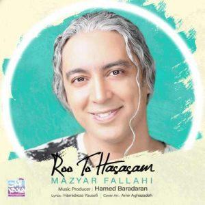 Mazyar Fallahi Roo To Hasasam 300x300 - دانلود آهنگ جدید مازیار فلاحی به نام رو تو حساسم