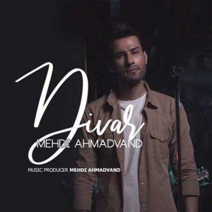 Mehdi Ahmadvand Divar 300x300 - دانلود آهنگ جدید مهدی احمدوند به نام دیوار