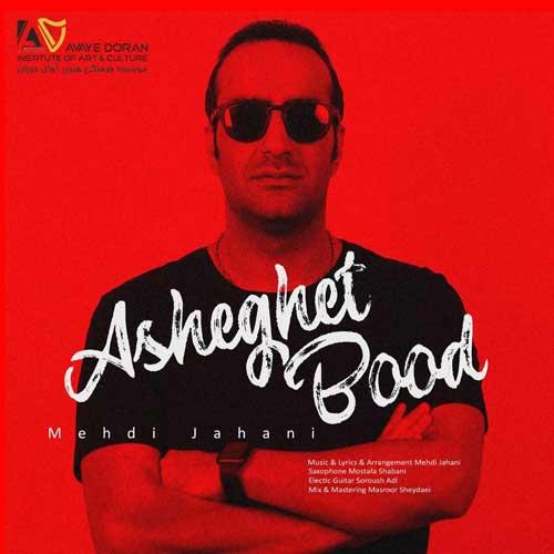 Mehdi Jahani Asheghet Bood - دانلود آهنگ جدید مهدی جهانی به نام عاشقت بود