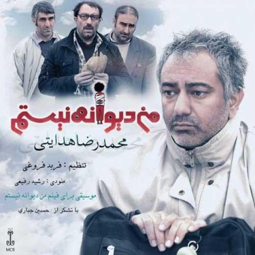 محمدرضا هدایتی به نام من دیوانه نیستم