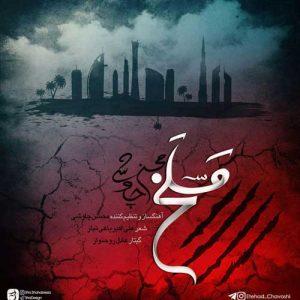 Mohsen Chavoshi Maslakh 300x300 - دانلود آهنگ جدید محسن چاوشی به نام مسلخ