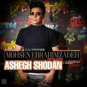 Mohsen Ebrahimzadeh Ashegh Shodan 300x300 - دانلود آهنگ جدید محسن ابراهیم زاده به نام عاشق شدن