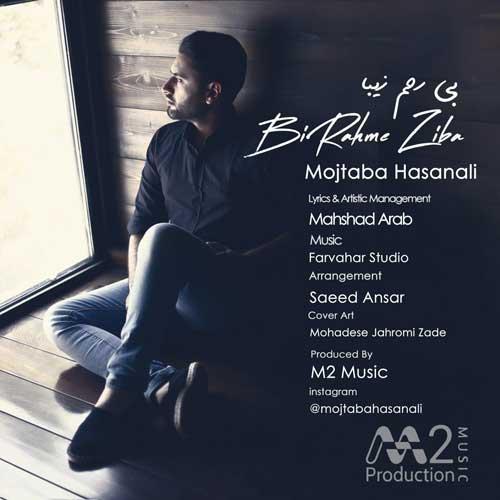 Mojtaba Hasanali Bi Rahme Ziba - دانلود آهنگ جدید مجتبی حسنعلی به نام بی رحم زیبا