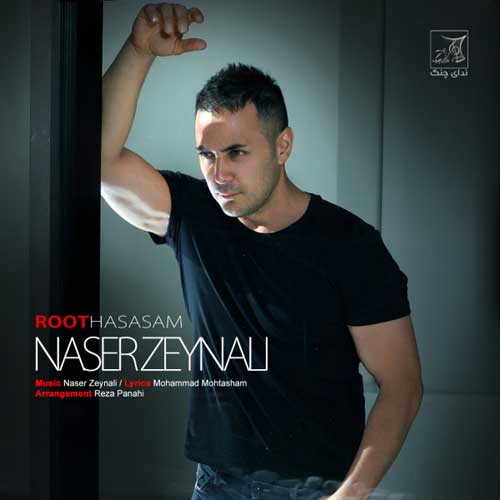 Naser Zeynali Root Hasasam - روت حساسم از ناصر زینعلی