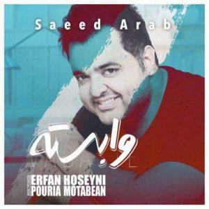 Saeed Arab Vabaste 300x300 - دانلود آهنگ جدید سعید عرب به نام وابسته