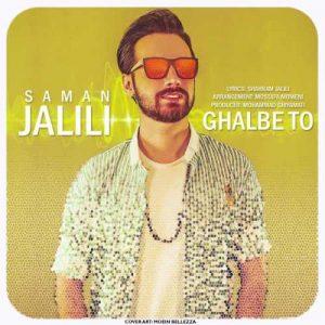 Saman Jalili Ghalbe To 300x300 - دانلود آهنگ جدید سامان جلیلی به نام قلب تو