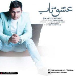 Siamak Khanlo Eshghe Nab 300x300 - دانلود آهنگ جدید سیامک خانلو به نام عشق ناب
