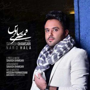 Siavash Ghamsari Naro Hala 300x300 - دانلود آهنگ جدید سیاوش قمصری به نام نرو حالا