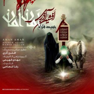Afshin Azari Ft. Hamid Fallah Aman Aman 300x300 - دانلود آهنگ جدید افشین آذری و حمید فلاح به نام امان امان