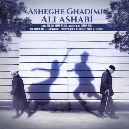 Ali Ashabi Asheghe Ghadimi - دانلود آهنگ جدید علی اصحابی به نام عاشق قدیمی