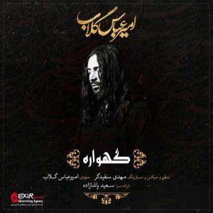 Amir Abbas Golab Gahvareh 300x300 - دانلود آهنگ جدید امیر عباس گلاب به نام گهواره
