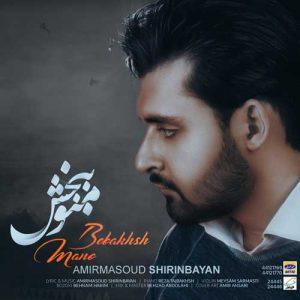 AmirMasoud Shirin Bayan Mano Bebakhsh 300x300 - دانلود آهنگ جدید امیرمسعود شیرین بیان به نام من و ببخش